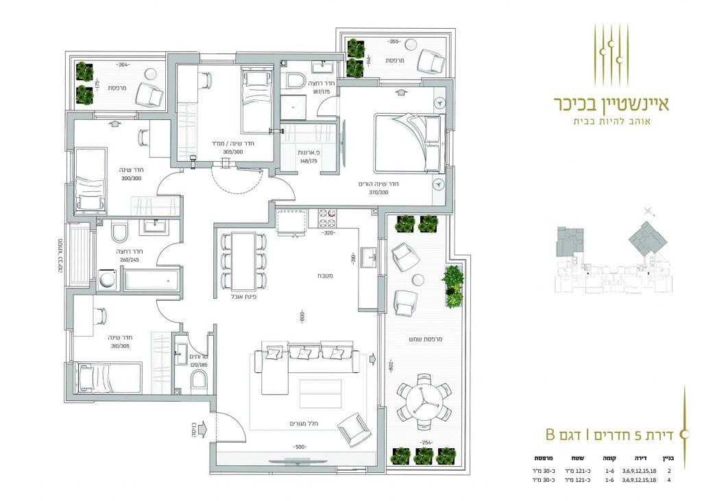 דירת 5 חדרים | דגם B