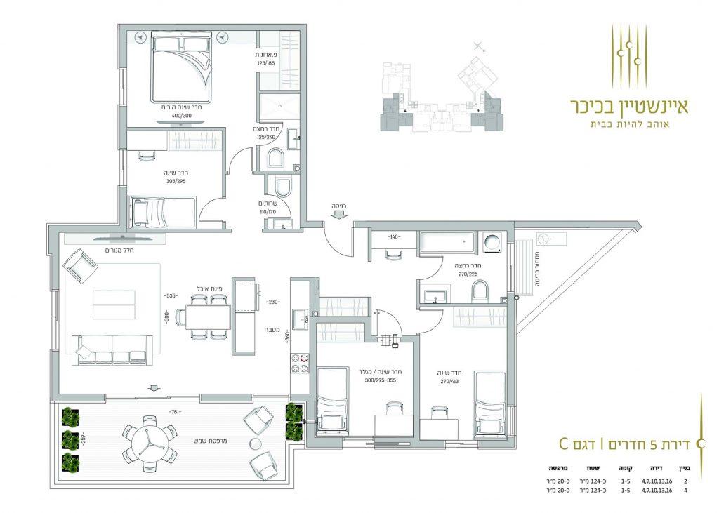 דירת 5 חדרים | דגם C