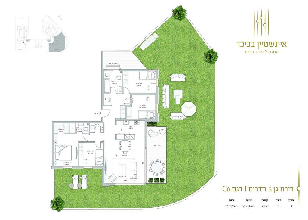 דירת גן 5חדרים | דגם C0