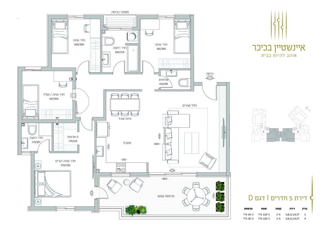 דירת 5 חדרים | דגם D