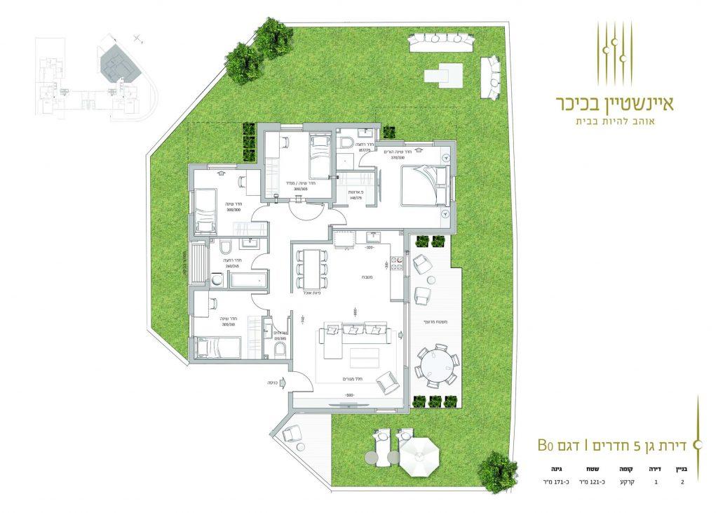 דירת גן 5 חדרים | דגם B0